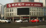 Çin'de üç ayda ikinci banka kurtarma operasyonu