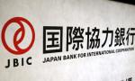 Japon Kalkınma Bankası İstanbul'da ofis açıyor