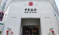 PBoC: Dijital para birimine yönelik çalışmalar artırılacak