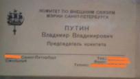 Putin'in eski kartviziti, 2 milyon rubleye satışa çıkarıldı